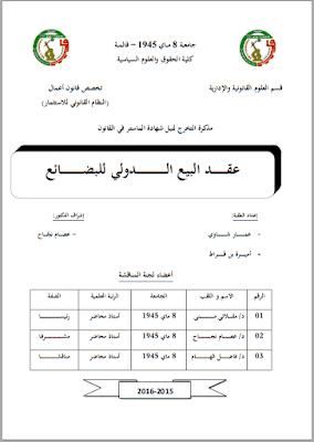 مذكرة ماستر: عقد البيع الدولي للبضائع PDF