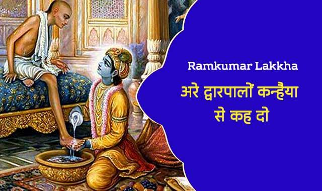 अरे द्वारपालों Are Dwarpalo Kanhaiya Se Keh Do Lyrics - Ramkumar Lakkha