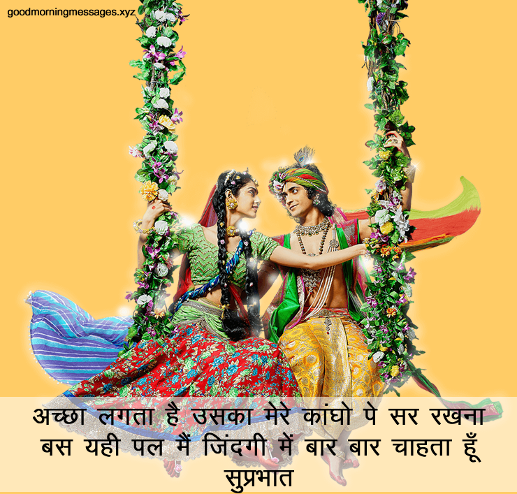 Radha Krishna Good Morning Images Quotes in Hindi