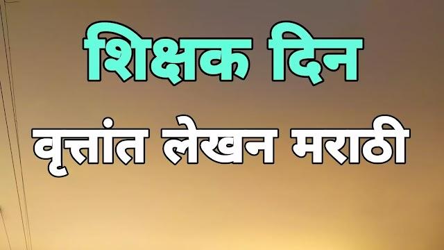 शिक्षक दिन वृत्तांत लेखन मराठी   teachers day vrutant lekhan in marathi