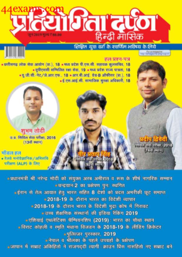 प्रतियोगिता दर्पण कर्रेंट अफेयर्स (जून 2019) : सभी प्रतियोगी परीक्षा हेतु हिंदी पीडीऍफ़ पुस्तक | Pratiyogita Darpan Current Affairs (June 2019) : For All Competitive Exam Hindi PDF Book