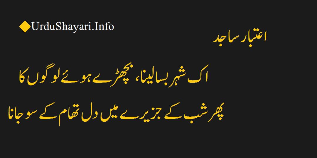 best urdu shayaris - 2 lines sad poetry in urdu Aitbaar sajid