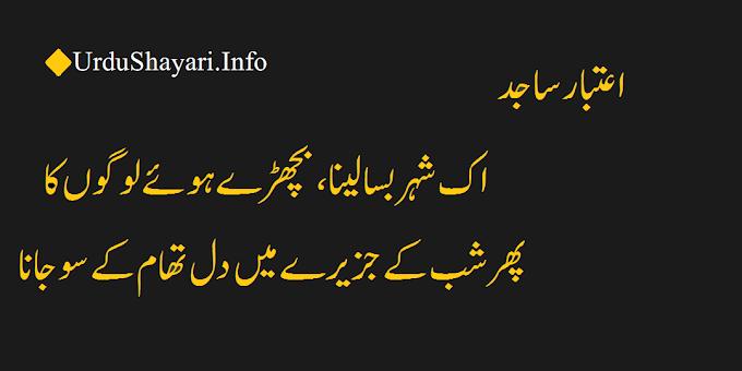 Ek Sher Basa Laina Bichray best shayaris