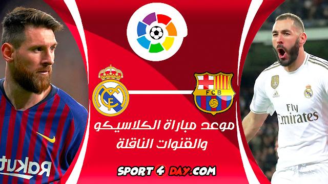 موعد وتقرير مباراة الكلاسيكو برشلونة وريال مدريد فى الدوري الإسباني والقنوات الناقلة للمباراة والمعلق