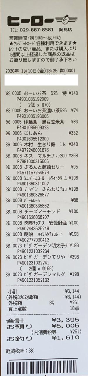 ヒーロー 阿見店 2020/1/10 のレシート