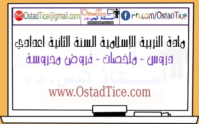 جميع دروس و ملخصات التربية الإسلامية للسنة الثانية اعدادي