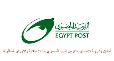 مدارس البريد المصري 2021 | أماكن وشروط الالتحاق بمدارس البريد المصري بعد الاعدادية والأوراق المطلوبة