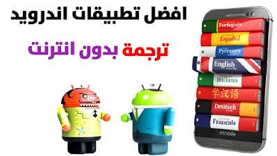 تحميل افضل تطبيقات الترجمة لهواتف اندرويد بدون انترنت