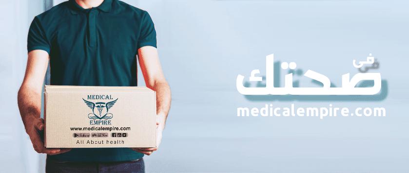 موقع-ميديكال-إيمباير-لشراء-المستلزمات-الطبية-أون-لاين
