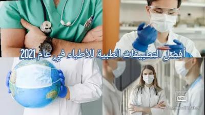 أفضل التطبيقات الطبية للأطباء في عام 2021