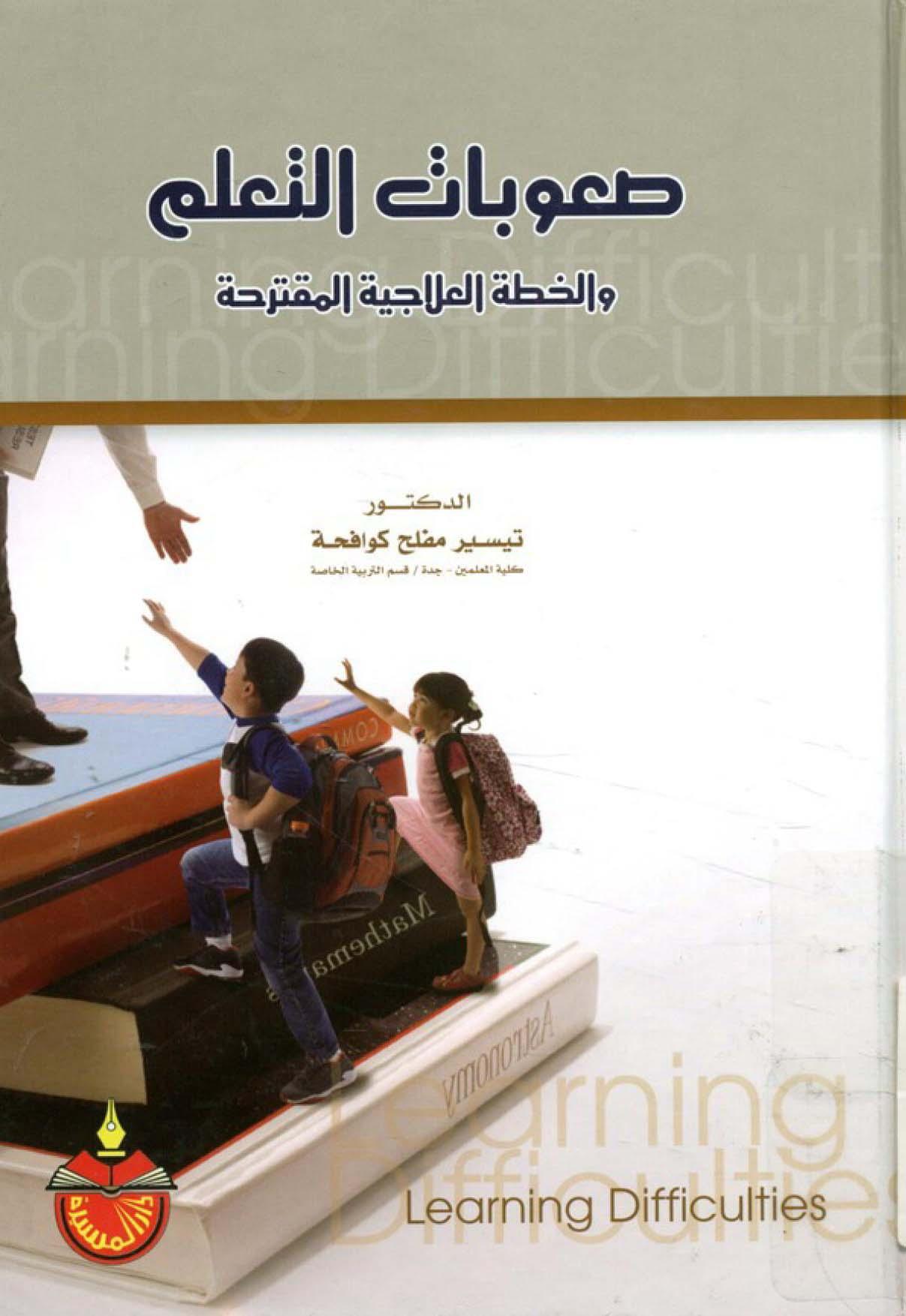 تحميل كتاب عرب 101