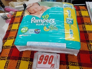 パンパース さらさらケア 114枚 新生児 990円
