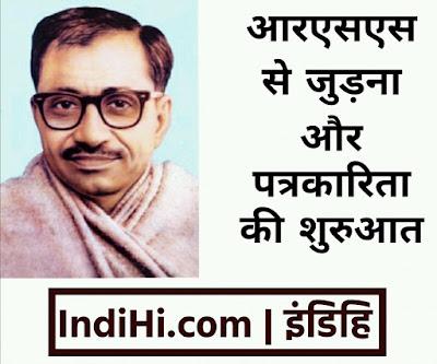 दीनदयाल उपाध्याय जी का आरएसएस से जुड़ना और पत्रकारिता की शुरुआत