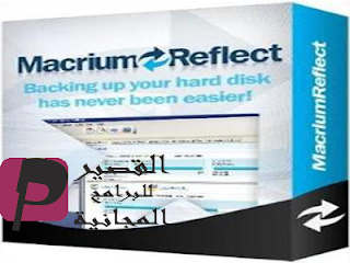 Macrium Reflect Free Edition
