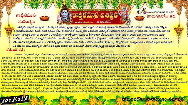 Karthika Masa Visisthata in Telugu, Telugu Karthika Masam information,Karthika Mahatyam in Telugu