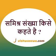 समिश्र संख्या किसे कहते हैं ? (samishra sankhya class 11th)