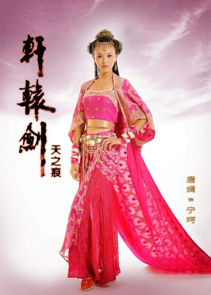 Rift of the Sky Hu Ge, Liu Shi Shi 2012 best fantasy wuxia, drama withdrawals