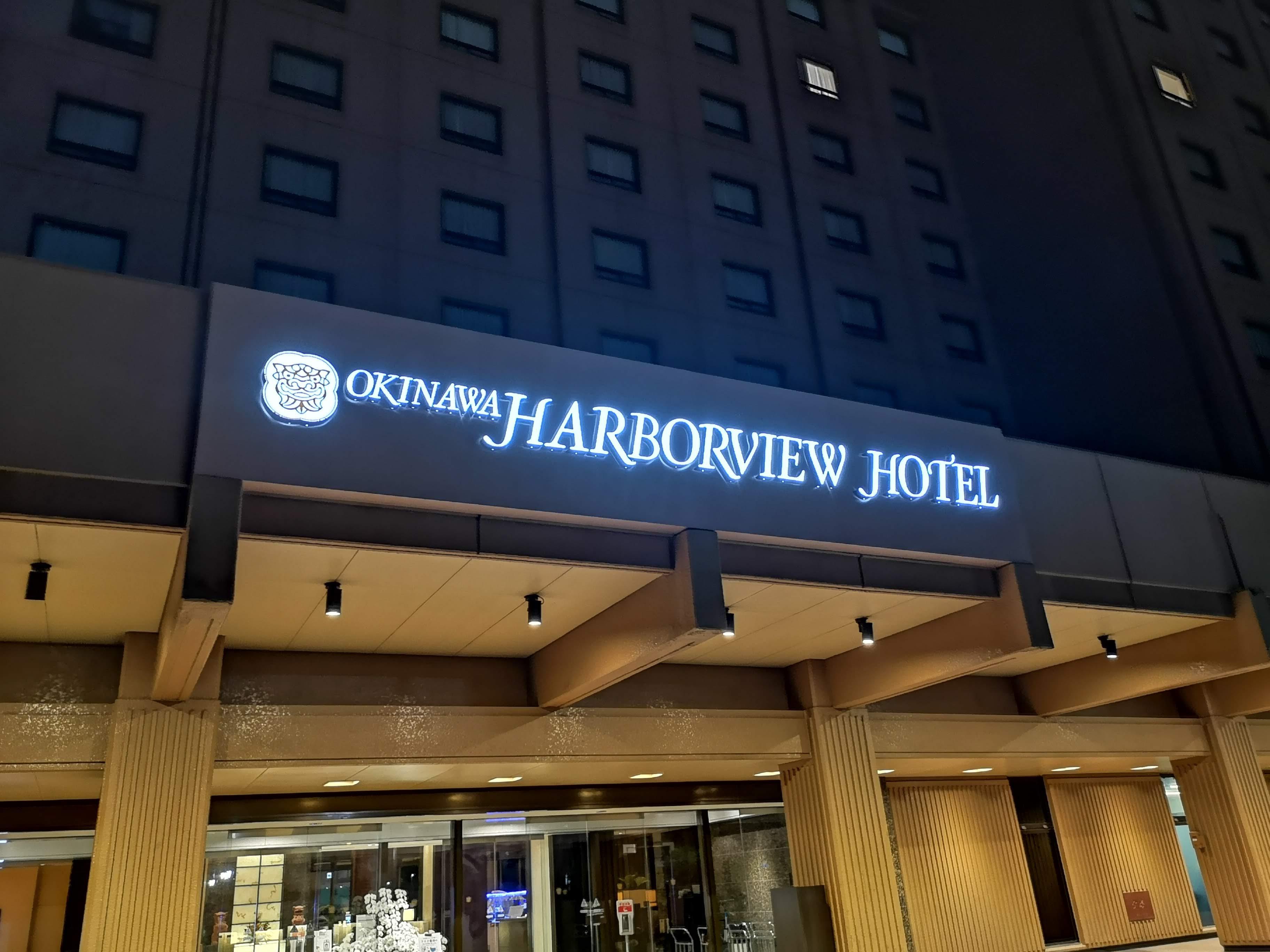 ハーバー ビュー ホテル 沖縄 沖縄ハーバービューホテル 宿泊予約【楽天トラベル】