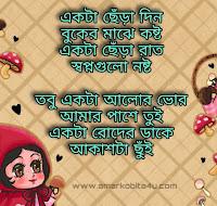Ekta Chera Din Lyrics
