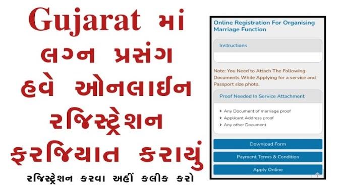 DigitalGujarat Gov In Online Registration For Organizing Marriage Function In Gujarat_fbtfeed