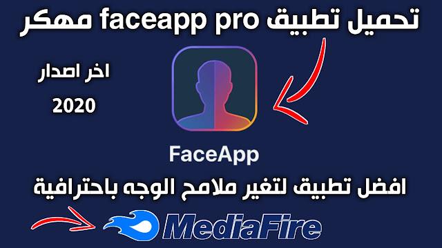تحميل faceapp pro  النسخة المدفوعة اخر اصدار