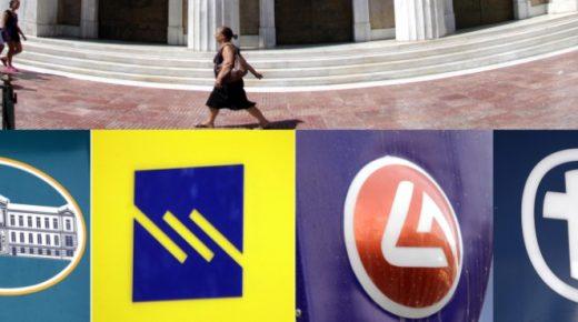40.000 ακίνητα «σώζουν» τις τράπεζες-«Βόμβα» 177 δισ. απειλεί με ανακεφαλαιοποίηση