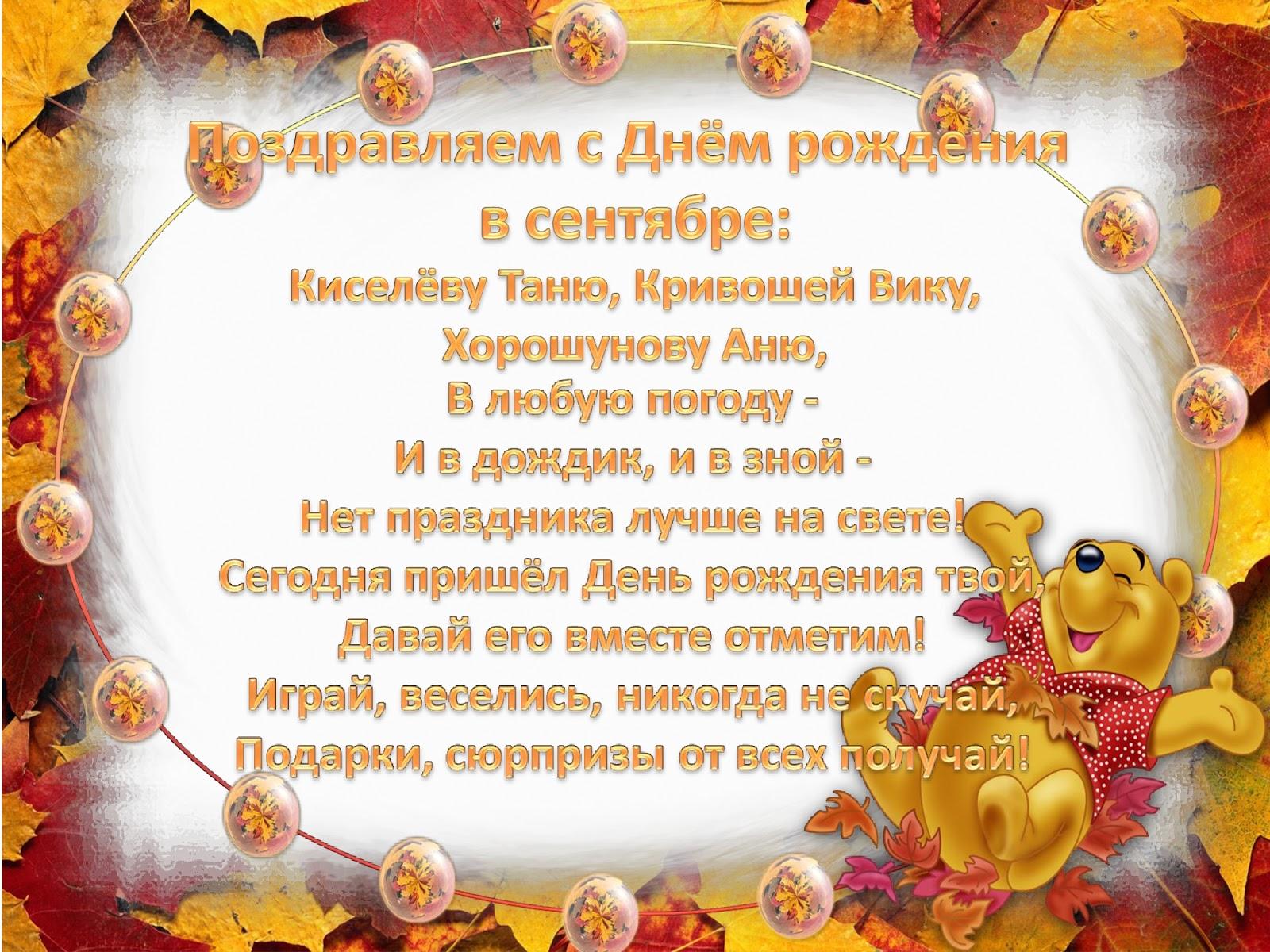 Поздравления детям родившихся осенью