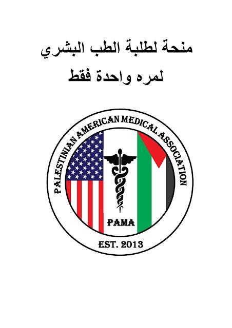 منحة لطلبة الطب البشري فقط في الجامعات الفلسطينية