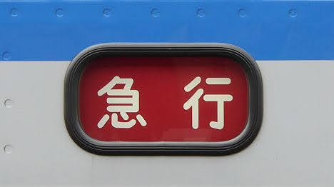 急行 横浜行き 新7000系赤塗装7755F