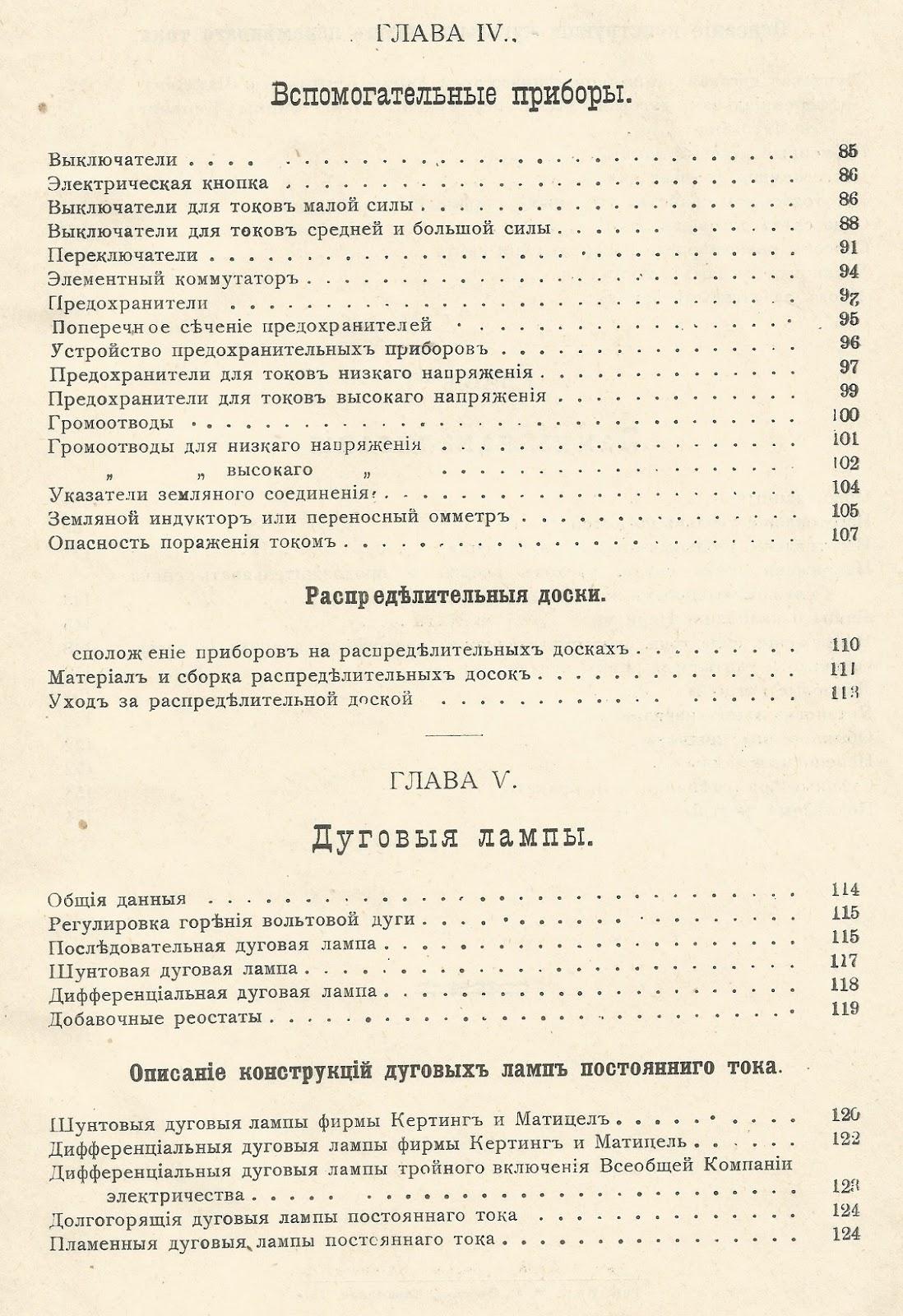 Электрификация в Российской империи. Дореволюционный учебник для электротехников.