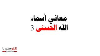 معاني أسماء الله الحسنى 3