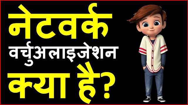 network virtualization in hindi