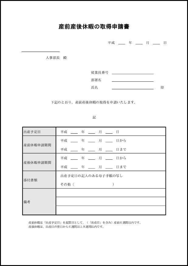 産前産後休暇の取得申請書 007