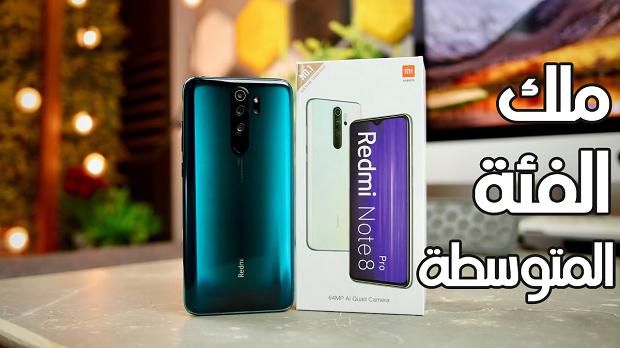 مميزات ومواصفات هاتف شاومي Redmi Note 8 Pro بكاميرا 64 ميجا بكسل