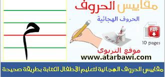 مقاييس الحروف الهجائية لتعليم الأطفال الكتابة بطريقة صحيحة