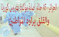 الجزائر- 45 حالة إصابة مؤكدة بفيروس كورونا والقلق يراود المواطنين