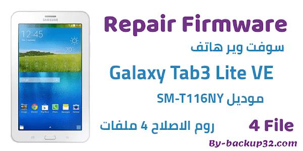 سوفت وير هاتف Galaxy Tab3 Lite VE موديل SM-T116NY روم الاصلاح 4 ملفات تحميل مباشر