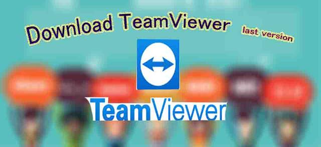 تحميل برنامج تيم فيور TeamViewer للموبايل والكمبيوتر اخر اصدار 2020