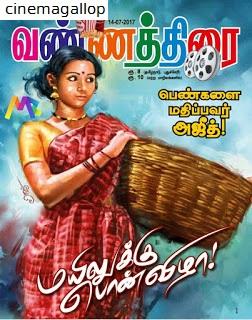Vannathirai Tamil Magazine Ebook PDF Free Download July-2017
