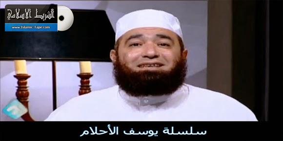 سلسلة يوسف الأحلام  mp3  للشيخ محمود المصري