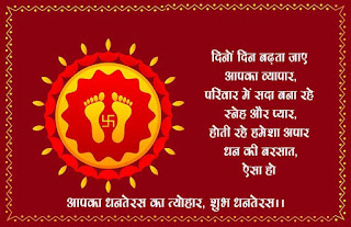 happy dhanteras wishes status quotes hindi