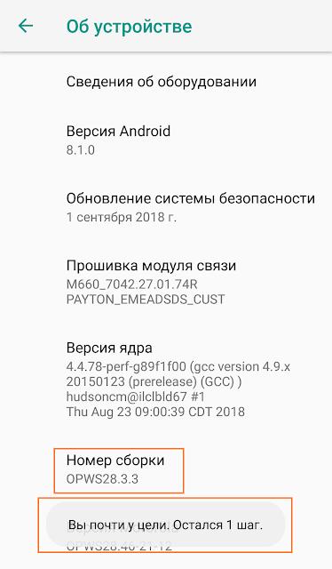 Режим разработчика Android