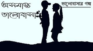 ভালোবাসার গল্প   বিডি এক্সপ্রেস   bd-express.top