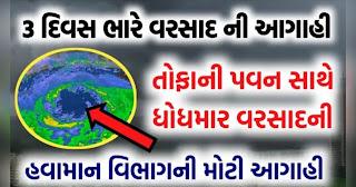 Heavy Rain Falls In Next 3 Day In Gujarat