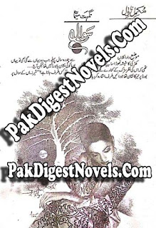 Sawal Complete Novel By Nighat Abdullah