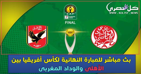 موعد مباراة الاهلي والوداد المغربي بث مباشر اليوم 04/11/2017 رابط ماتش نهائي دوري أبطال أفريقيا اون لاين