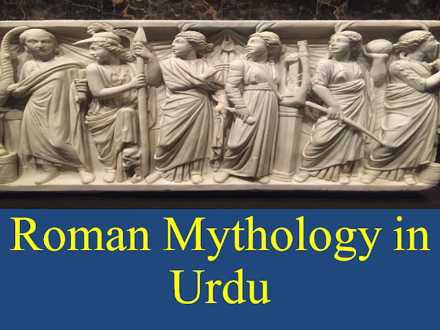 Roman Mythology part 1