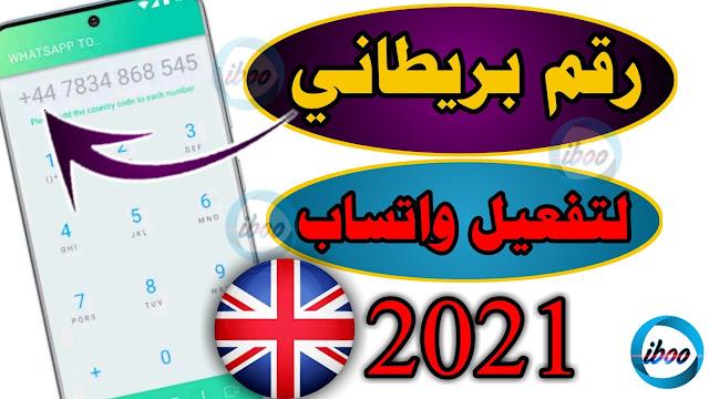 رقم اوروبي وهمي ارقام وهمي بريطانية لتفعيل الواتساب 2021