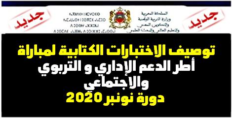 توصيف الاختبارات الكتابية لمباراة أطر الدعم الإداري و التربوي والاجتماعي نونبر 2020