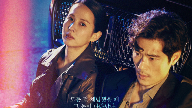 Phim nữ tỷ phú Hàn Quốc